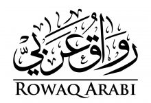 Photo of The philosophy of Rowaq Arabi as articulated by its founder